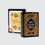 Playing Cards Java's Classical Wayang